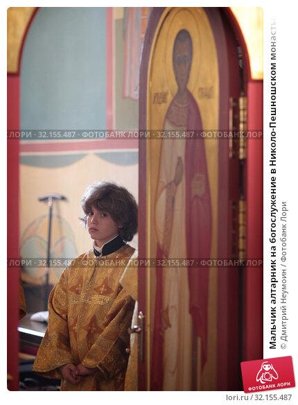 Купить «Мальчик алтарник на богослужение в Николо-Пешношском монастыре», эксклюзивное фото № 32155487, снято 8 сентября 2019 г. (c) Дмитрий Неумоин / Фотобанк Лори