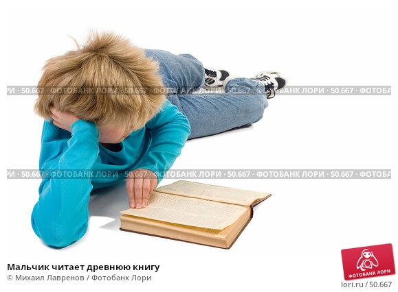 Мальчик читает древнюю книгу, фото № 50667, снято 9 декабря 2006 г. (c) Михаил Лавренов / Фотобанк Лори