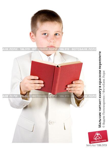 Мальчик читает книгу в красном переплете, фото № 186919, снято 28 октября 2007 г. (c) Вадим Пономаренко / Фотобанк Лори