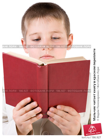 Мальчик читает книгу в красном переплете, фото № 186927, снято 28 октября 2007 г. (c) Вадим Пономаренко / Фотобанк Лори