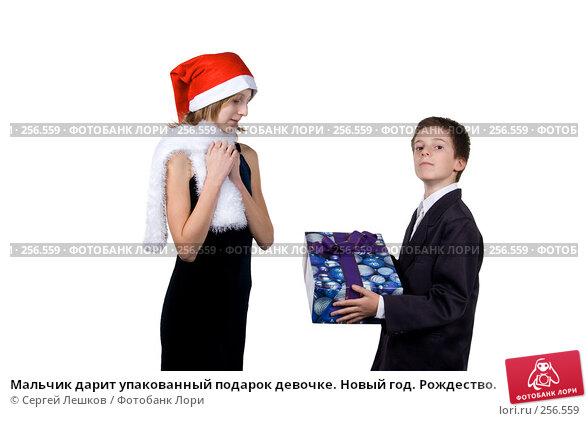 Купить «Мальчик дарит упакованный подарок девочке. Новый год. Рождество.», фото № 256559, снято 25 ноября 2007 г. (c) Сергей Лешков / Фотобанк Лори