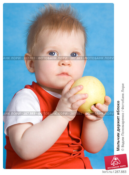 Мальчик держит яблоко, фото № 287883, снято 29 февраля 2008 г. (c) Вадим Пономаренко / Фотобанк Лори