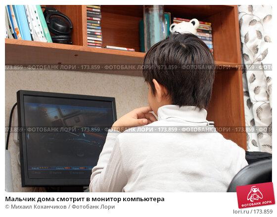 Мальчик дома смотрит в монитор компьютера, фото № 173859, снято 9 декабря 2007 г. (c) Михаил Коханчиков / Фотобанк Лори