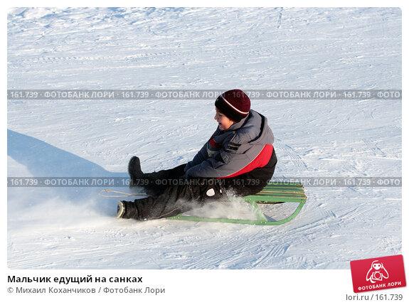 Мальчик едущий на санках, фото № 161739, снято 16 декабря 2007 г. (c) Михаил Коханчиков / Фотобанк Лори