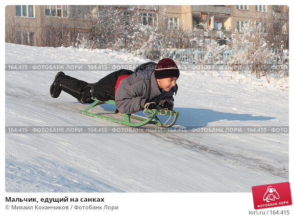 Мальчик, едущий на санках, фото № 164415, снято 16 декабря 2007 г. (c) Михаил Коханчиков / Фотобанк Лори