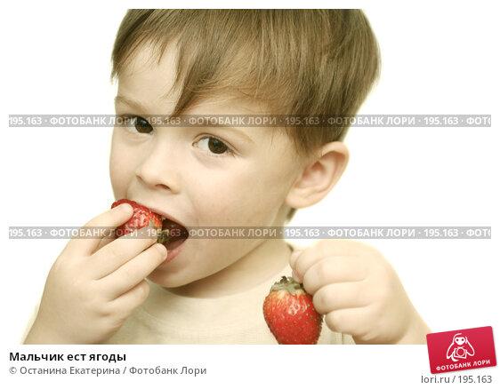 Мальчик ест ягоды, фото № 195163, снято 12 февраля 2007 г. (c) Останина Екатерина / Фотобанк Лори