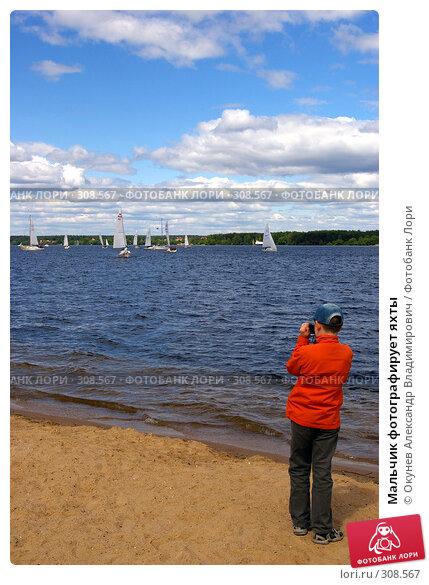 Мальчик фотографирует яхты, фото № 308567, снято 1 июня 2008 г. (c) Окунев Александр Владимирович / Фотобанк Лори