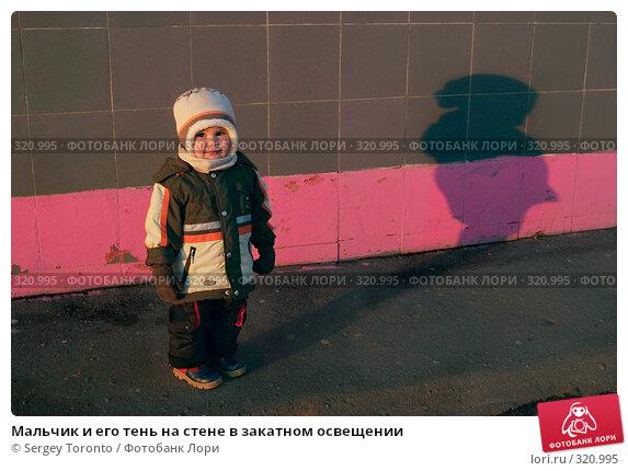 Купить «Мальчик и его тень на стене в закатном освещении», фото № 320995, снято 9 марта 2008 г. (c) Sergey Toronto / Фотобанк Лори