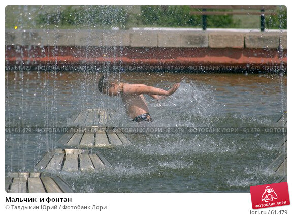 Мальчик  и фонтан, фото № 61479, снято 26 июня 2017 г. (c) Талдыкин Юрий / Фотобанк Лори