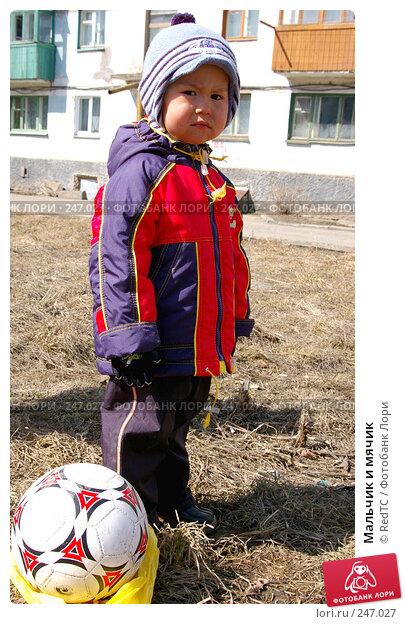 Мальчик и мячик, фото № 247027, снято 3 апреля 2008 г. (c) RedTC / Фотобанк Лори