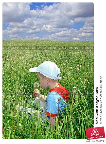 Мальчик и одуванчик, фото № 59655, снято 16 июня 2007 г. (c) Ivan I. Karpovich / Фотобанк Лори