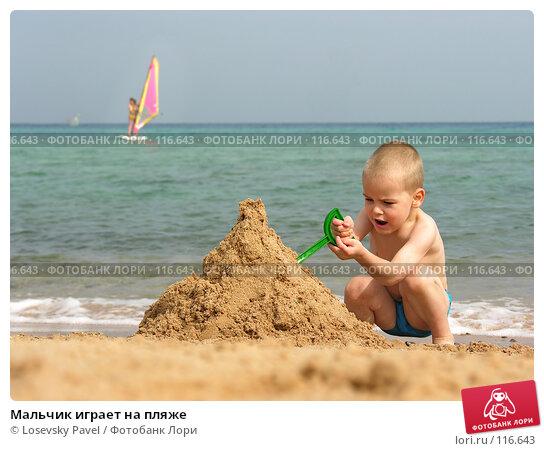 Мальчик играет на пляже, фото № 116643, снято 3 января 2006 г. (c) Losevsky Pavel / Фотобанк Лори