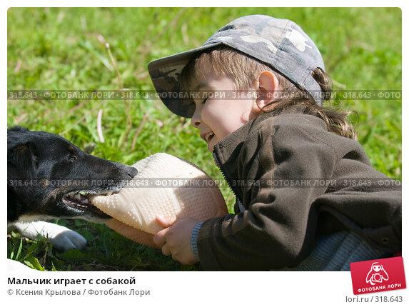 Мальчик играет с собакой, фото № 318643, снято 5 июня 2008 г. (c) Ксения Крылова / Фотобанк Лори