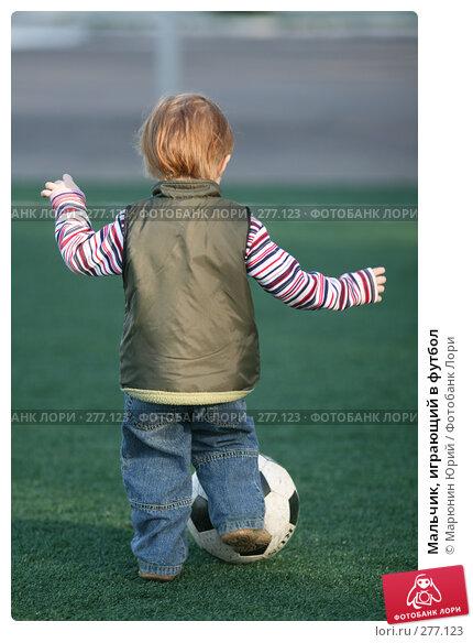 Мальчик, играющий в футбол, фото № 277123, снято 27 апреля 2008 г. (c) Марюнин Юрий / Фотобанк Лори