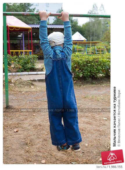 Купить «Мальчик качается на турнике», фото № 1986155, снято 1 августа 2010 г. (c) Вячеслав Палес / Фотобанк Лори