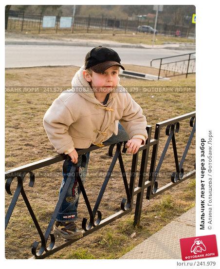 Купить «Мальчик лезет через забор», эксклюзивное фото № 241979, снято 22 апреля 2018 г. (c) Алина Голышева / Фотобанк Лори