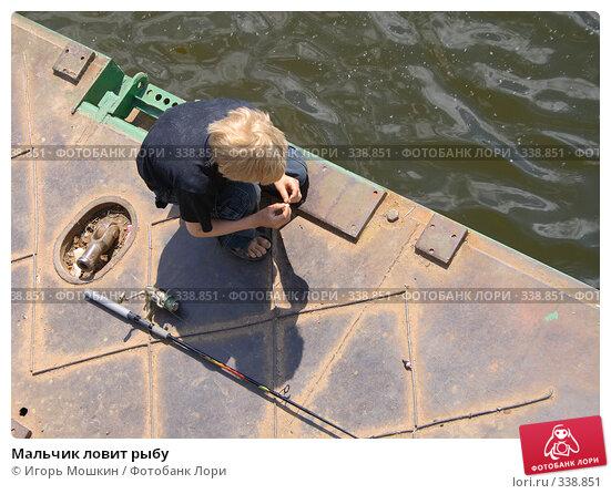 Мальчик ловит рыбу, фото № 338851, снято 23 января 2017 г. (c) Игорь Мошкин / Фотобанк Лори