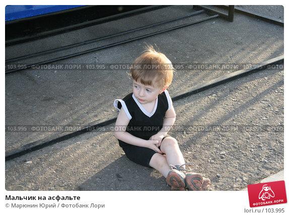 Мальчик на асфальте, фото № 103995, снято 25 марта 2017 г. (c) Марюнин Юрий / Фотобанк Лори