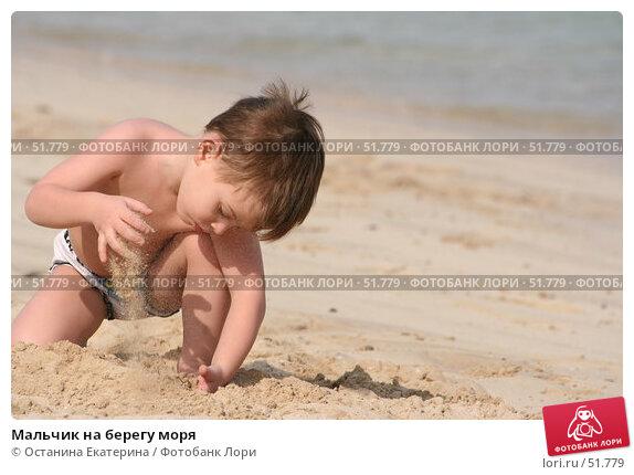 Мальчик на берегу моря, фото № 51779, снято 15 января 2007 г. (c) Останина Екатерина / Фотобанк Лори