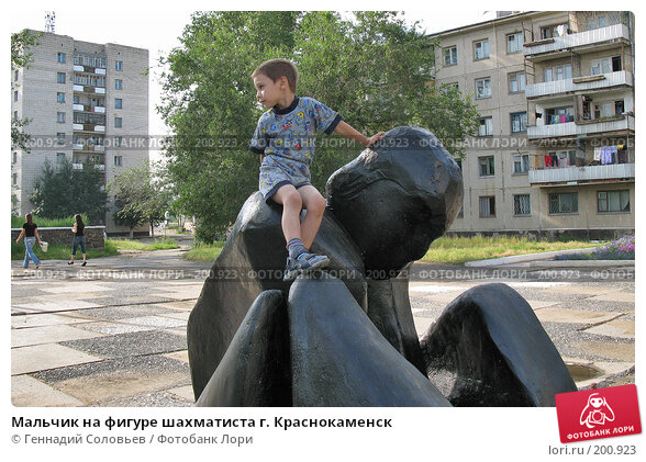 Мальчик на фигуре шахматиста г. Краснокаменск, фото № 200923, снято 10 августа 2007 г. (c) Геннадий Соловьев / Фотобанк Лори