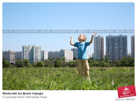 Мальчик на фоне города, фото № 260515, снято 21 июля 2017 г. (c) Losevsky Pavel / Фотобанк Лори