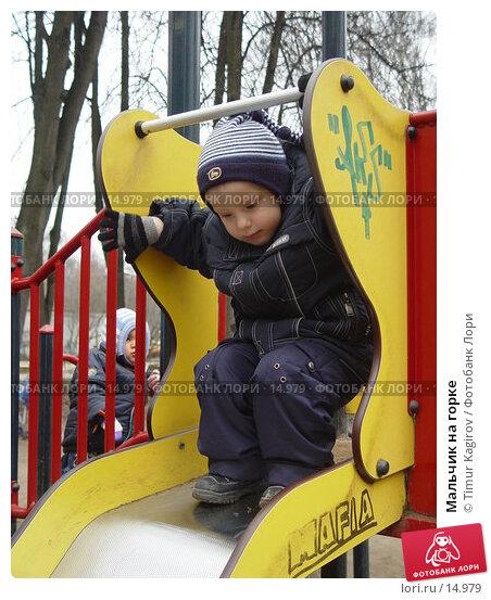 Мальчик на горке, фото № 14979, снято 3 декабря 2006 г. (c) Timur Kagirov / Фотобанк Лори