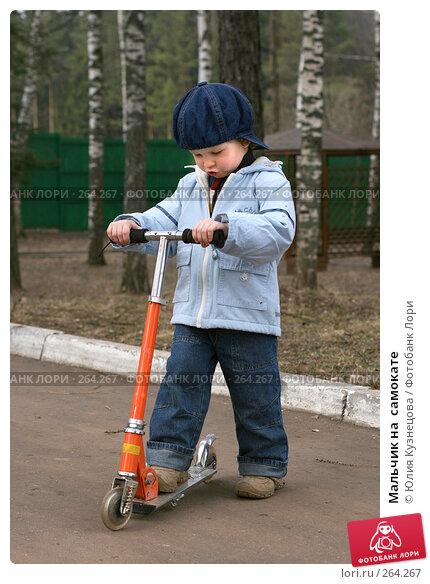 Мальчик на  самокате, фото № 264267, снято 7 апреля 2008 г. (c) Юлия Кузнецова / Фотобанк Лори