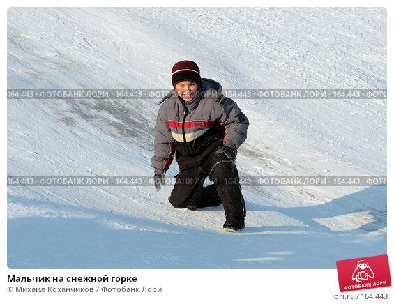 Мальчик на снежной горке, фото № 164443, снято 16 декабря 2007 г. (c) Михаил Коханчиков / Фотобанк Лори