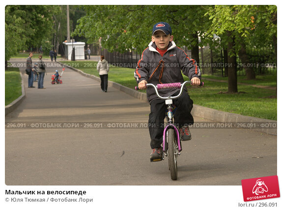 Мальчик на велосипеде, фото № 296091, снято 10 мая 2008 г. (c) Юля Тюмкая / Фотобанк Лори