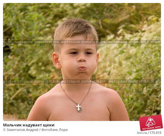 Мальчик надувает щеки, фото № 175819, снято 14 июля 2006 г. (c) Заметалов Андрей / Фотобанк Лори