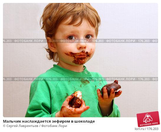 Мальчик наслаждается зефиром в шоколаде, фото № 176203, снято 13 января 2008 г. (c) Сергей Лаврентьев / Фотобанк Лори
