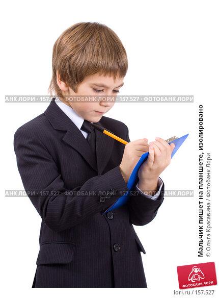 Купить «Мальчик пишет на планшете, изолировано», фото № 157527, снято 21 октября 2007 г. (c) Ольга Красавина / Фотобанк Лори