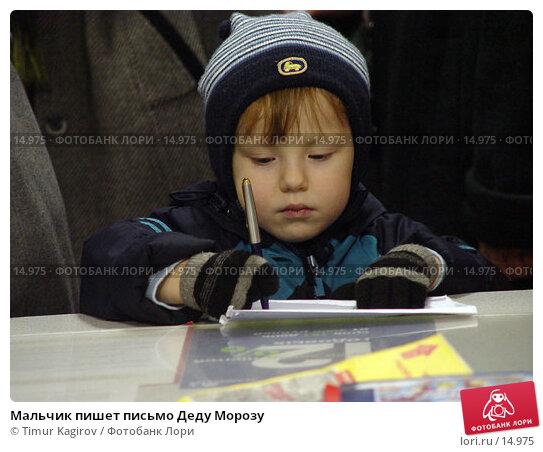 Мальчик пишет письмо Деду Морозу, фото № 14975, снято 25 ноября 2006 г. (c) Timur Kagirov / Фотобанк Лори