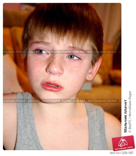 Мальчик плачет, фото № 220187, снято 9 марта 2008 г. (c) RedTC / Фотобанк Лори