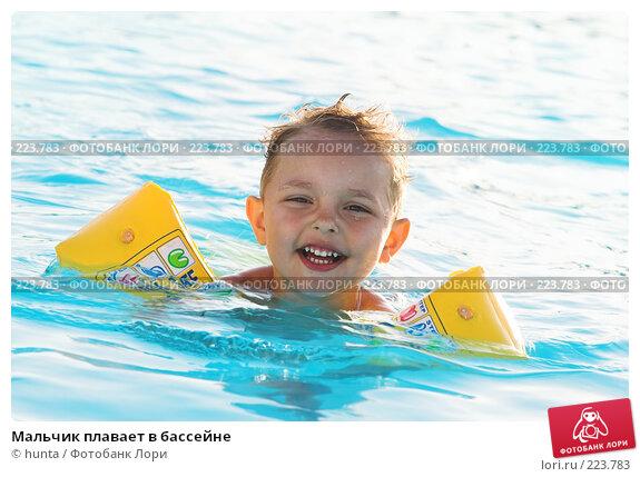 Мальчик плавает в бассейне, фото № 223783, снято 10 сентября 2007 г. (c) hunta / Фотобанк Лори