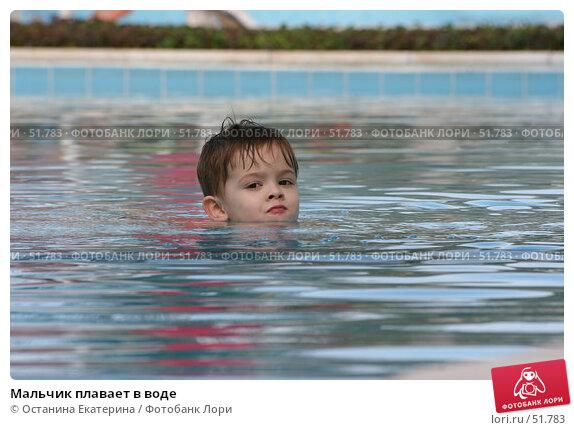 Мальчик плавает в воде, фото № 51783, снято 11 января 2007 г. (c) Останина Екатерина / Фотобанк Лори
