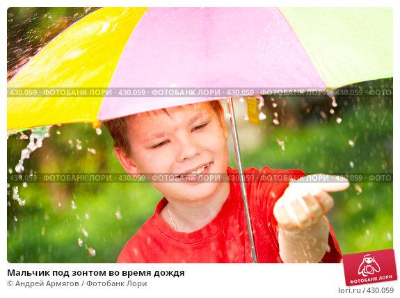 Купить «Мальчик под зонтом во время дождя», фото № 430059, снято 14 августа 2008 г. (c) Андрей Армягов / Фотобанк Лори