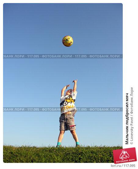 Мальчик подбросил мяч, фото № 117095, снято 7 августа 2005 г. (c) Losevsky Pavel / Фотобанк Лори