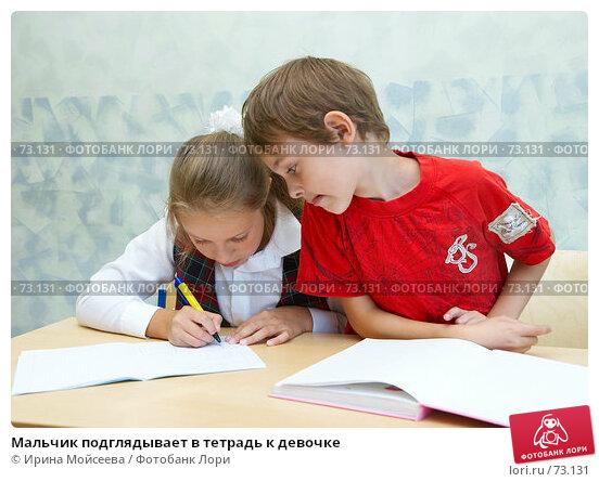 Мальчик подглядывает в тетрадь к девочке, фото № 73131, снято 19 августа 2007 г. (c) Ирина Мойсеева / Фотобанк Лори