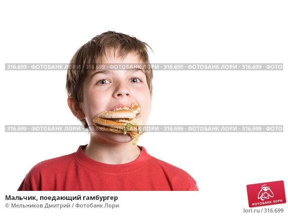 Мальчик, поедающий гамбургер, фото № 316699, снято 28 мая 2008 г. (c) Мельников Дмитрий / Фотобанк Лори