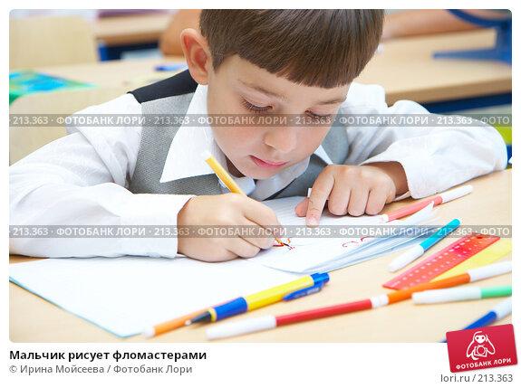 Мальчик рисует фломастерами, фото № 213363, снято 19 августа 2007 г. (c) Ирина Мойсеева / Фотобанк Лори