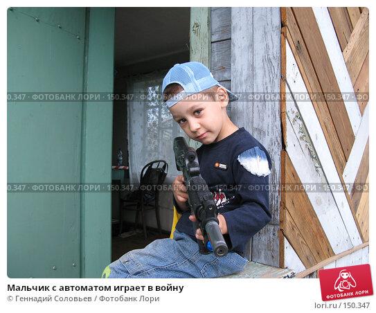 Мальчик с автоматом играет в войну, фото № 150347, снято 7 июля 2007 г. (c) Геннадий Соловьев / Фотобанк Лори