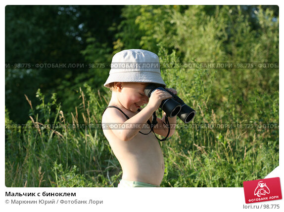 Мальчик с биноклем, фото № 98775, снято 16 июня 2007 г. (c) Марюнин Юрий / Фотобанк Лори