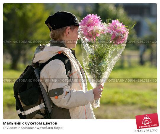 Купить «Мальчик с букетом цветов», фото № 984799, снято 1 сентября 2008 г. (c) Vladimir Kolobov / Фотобанк Лори