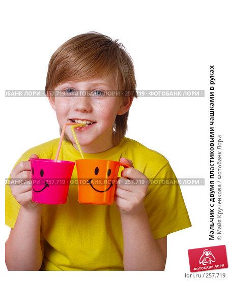 Мальчик с двумя пластиковыми чашками в руках, фото № 257719, снято 16 апреля 2008 г. (c) Майя Крученкова / Фотобанк Лори