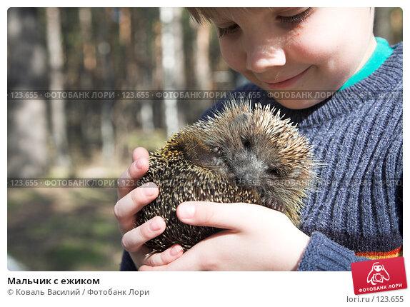 Мальчик с ежиком, фото № 123655, снято 22 апреля 2007 г. (c) Коваль Василий / Фотобанк Лори