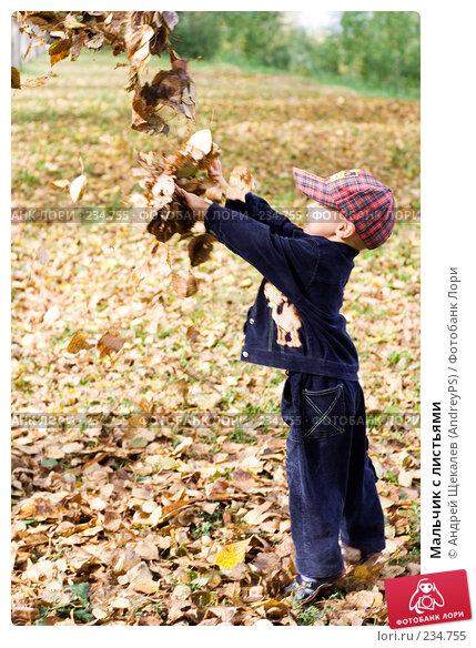 Мальчик с листьями, фото № 234755, снято 25 марта 2017 г. (c) Андрей Щекалев (AndreyPS) / Фотобанк Лори