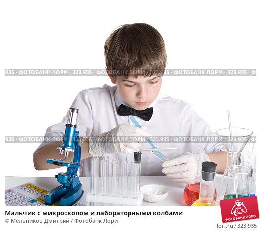 Купить «Мальчик с микроскопом и лабораторными колбами», фото № 323935, снято 28 мая 2008 г. (c) Мельников Дмитрий / Фотобанк Лори