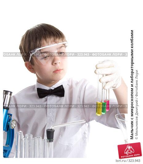 Купить «Мальчик с микроскопом и лабораторными колбами», фото № 323943, снято 28 мая 2008 г. (c) Мельников Дмитрий / Фотобанк Лори