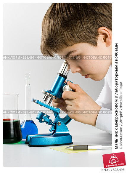 Мальчик с микроскопом и лабораторными колбами, фото № 328495, снято 23 апреля 2008 г. (c) Мельников Дмитрий / Фотобанк Лори